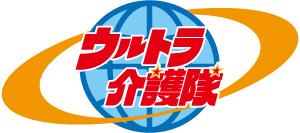 ウルトラ介護隊のロゴマーク